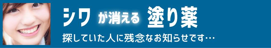 shiwashiwa